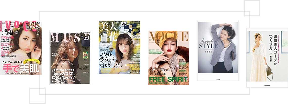雑誌やスタイルブックなど掲載多数